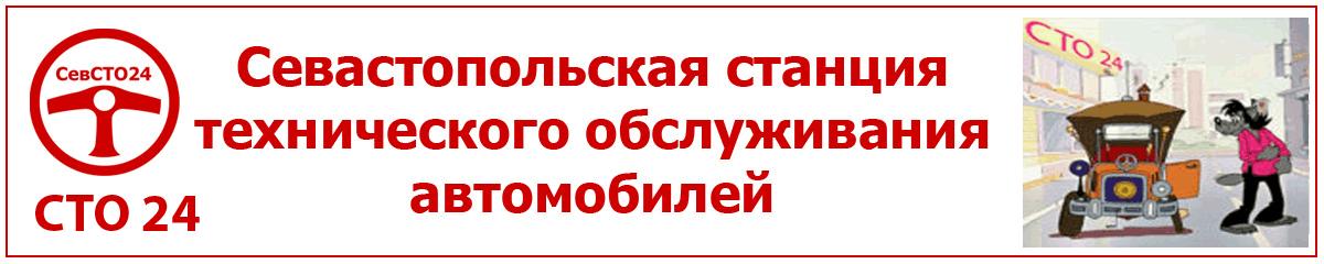 СевСТО24